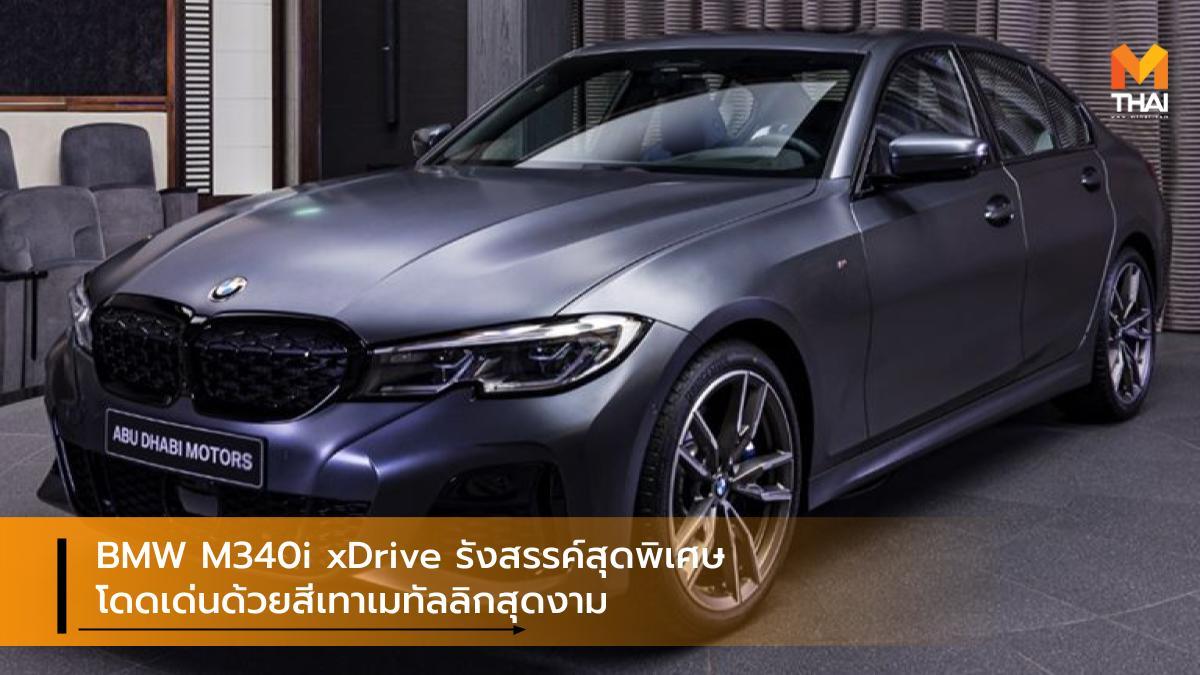 BMW BMW Individual BMW M340i xDrive BMW M340i xDrive First Edition บีเอ็มดับเบิลยู รถรุ่นพิเศษ