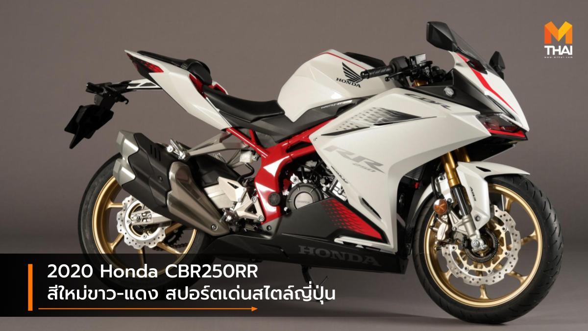 HONDA Honda CBR250RR สีใหม่ ฮอนด้า