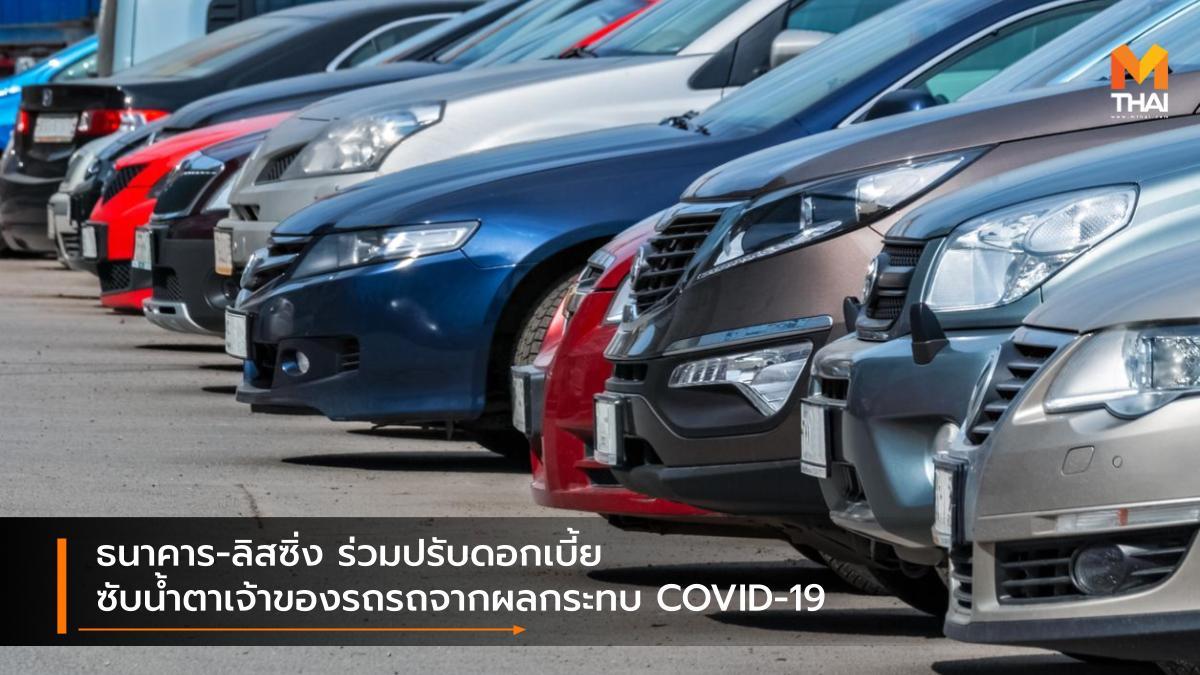 coronavirus COVID-19 ธนาคาร ผ่อน ผ่อนรถ สถาบันการเงิน สินเชื่อยานยนต์ ไวรัสโควิด-ไนน์ทีน ไวรัสโคโรนา
