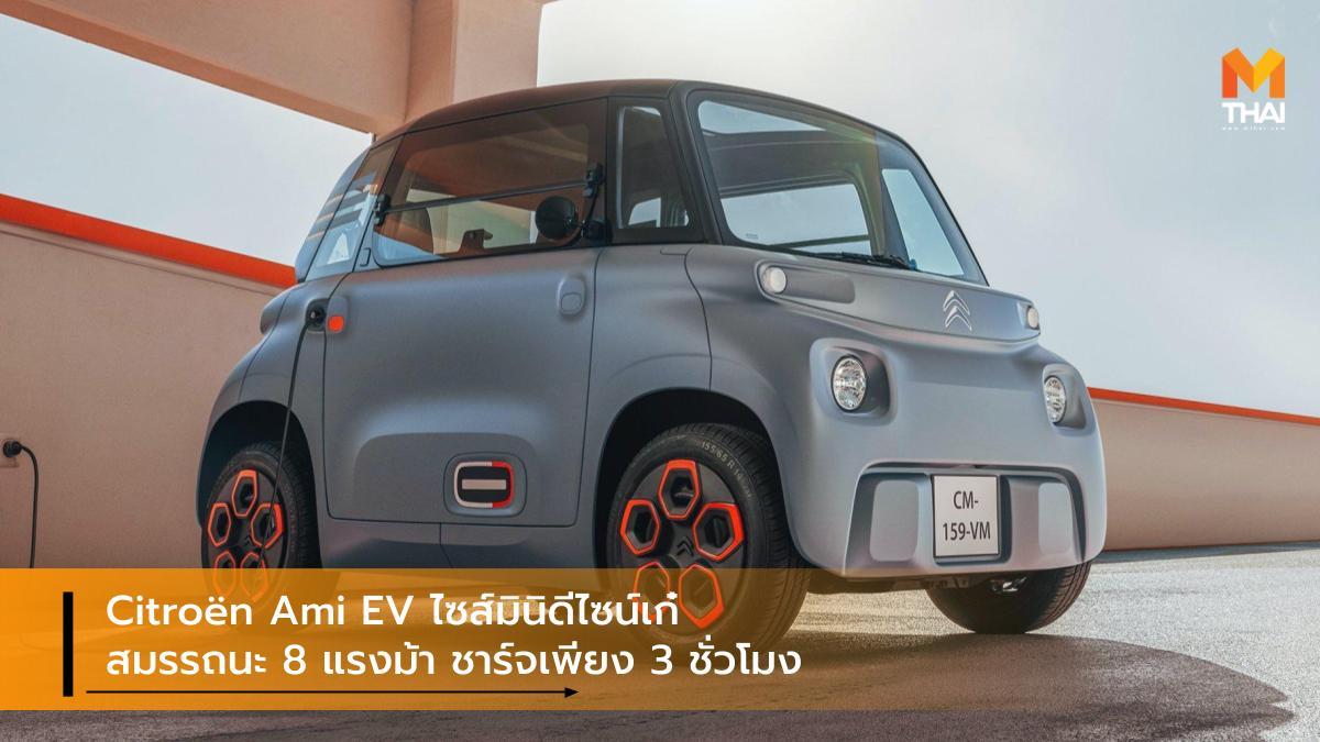 citroen Citroen Ami EV car ซีตรอง รถยนต์ไฟฟ้า