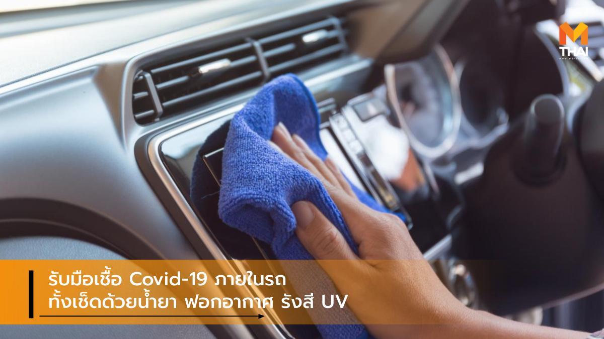 coronavirus COVID-19 การทำความสะอาด ความรู้เรื่องรถ รังสี UV ไวรัสโควิด-ไนน์ทีน ไวรัสโคโรนา
