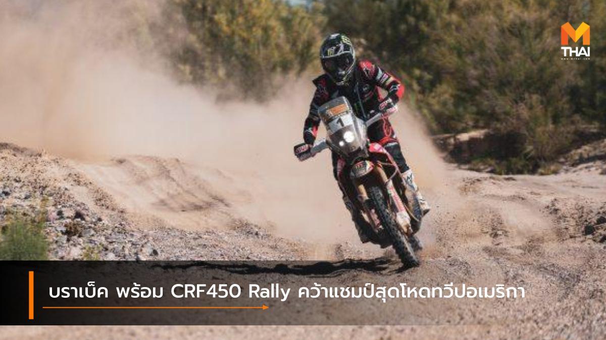 Dakar Rally 2020 HONDA Honda CRF450 Rally มอนสเตอร์ เอนเนอร์จี้ ฮอนด้า ทีม ฮอนด้า