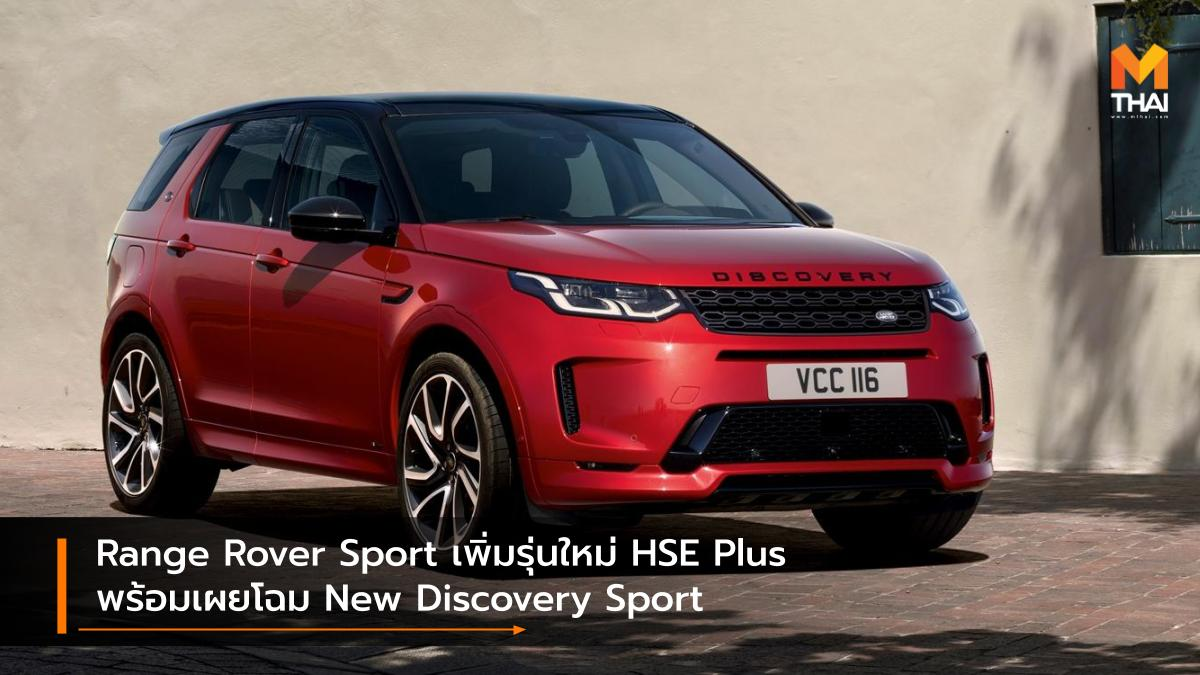 land rover Land Rover Discovery Sport Range Rover Range Rover Sport Plug-in Hybrid HSE Plus บริษัท อินช์เคป (ประเทศไทย) จำกัด เรจน์ โรเวอร์ แลนด์ โรเวอร์