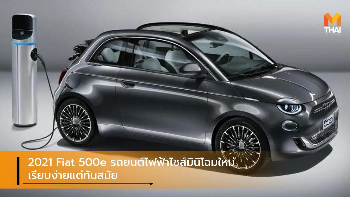 EV car fiat Fiat 500e รถยนต์ไฟฟ้า รถใหม่ เฟียต