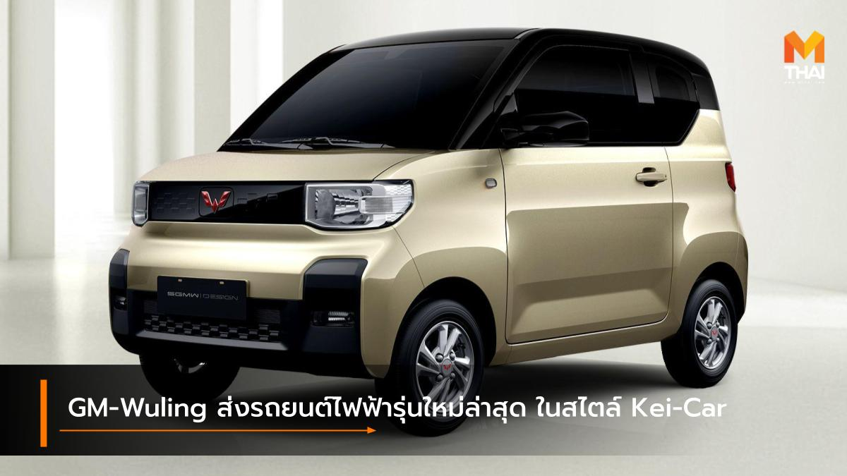 EV car General Motors SAIC-GM-Wuling Wuling รถยนต์ไฟฟ้า