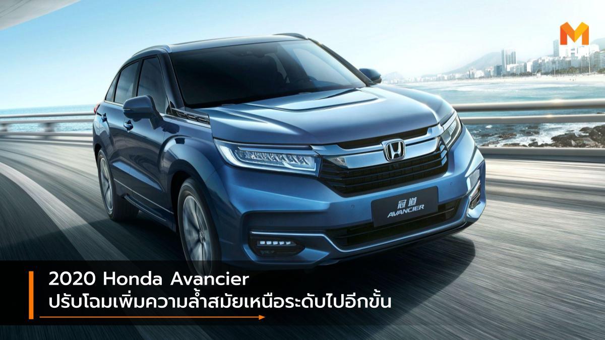 facelift HONDA Honda Avancier รุ่นปรับโฉม ฮอนด้า