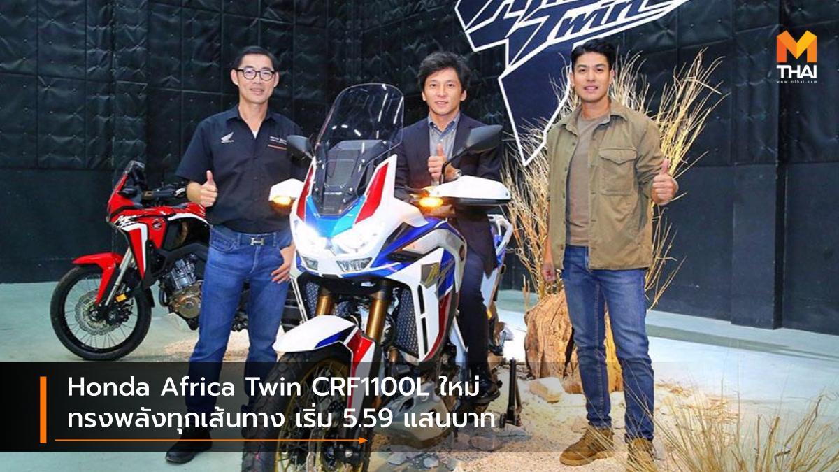 A.P.Honda HONDA Honda Africa Twin CRF1100L Honda CRF1100L Honda CRF1100L Africa Twin รถใหม่ ราคารถใหม่ ฮอนด้า แอฟริกา ทวิน ซีอาร์เอฟ1100แอล เปิดตัวมอเตอร์ไซค์ เอ.พี.ฮอนด้า