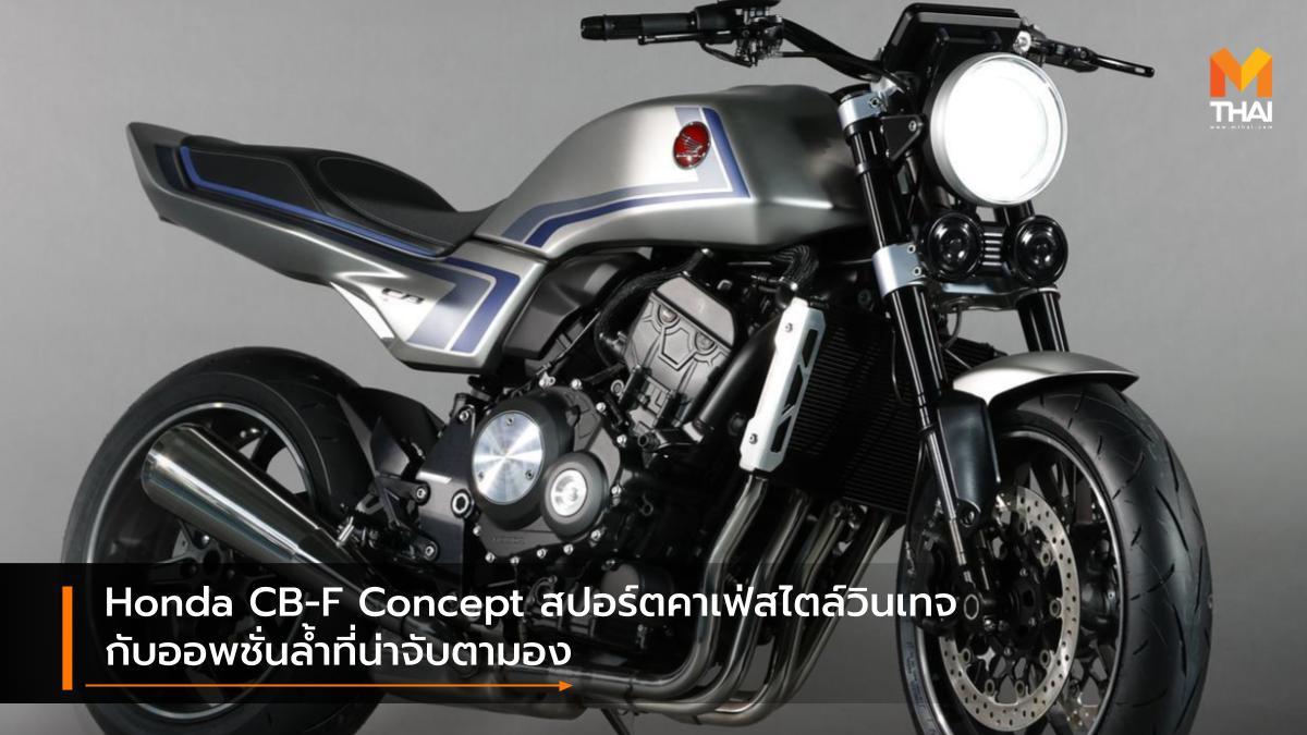 concept bike HONDA Honda CB-F Concept รถคอนเซ็ปต์ ฮอนด้า