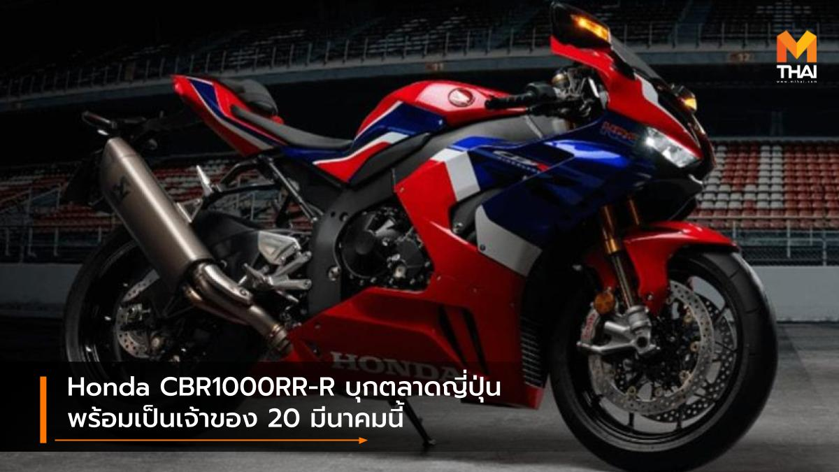 Fireblade HONDA Honda CBR1000RR-R ราคารถใหม่ ฮอนด้า
