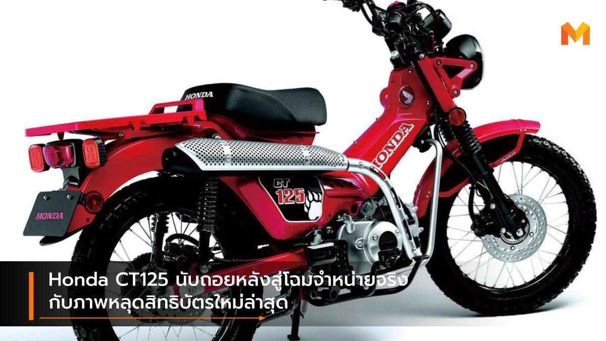 HONDA Honda CT125 Honda CT125 Concept ภาพสิทธิบัตร ฮอนด้า