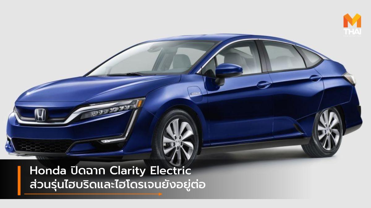 HONDA Honda Clarity Honda Clarity Electric ฮอนด้า