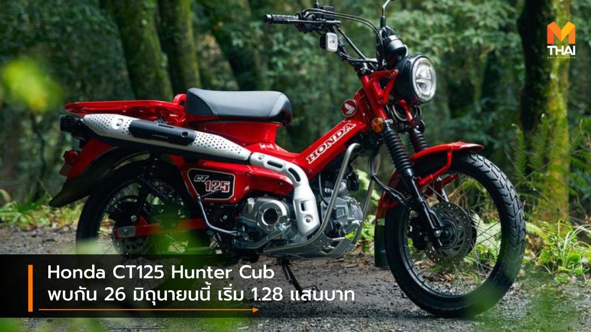 HONDA Honda CT125 Honda Honda CT125 Hunter Cub รถใหม่ ฮอนด้า