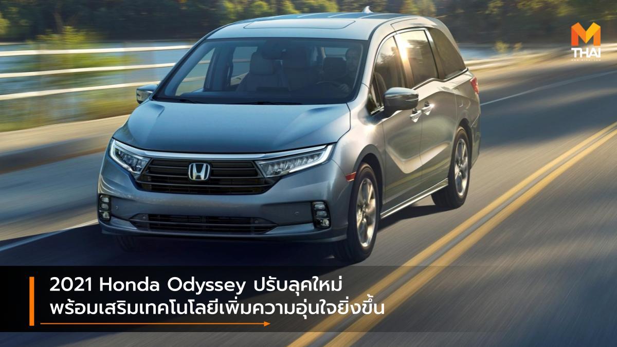 HONDA Honda Odyssey New York Auto Show รุ่นปรับโฉม ฮอนด้า