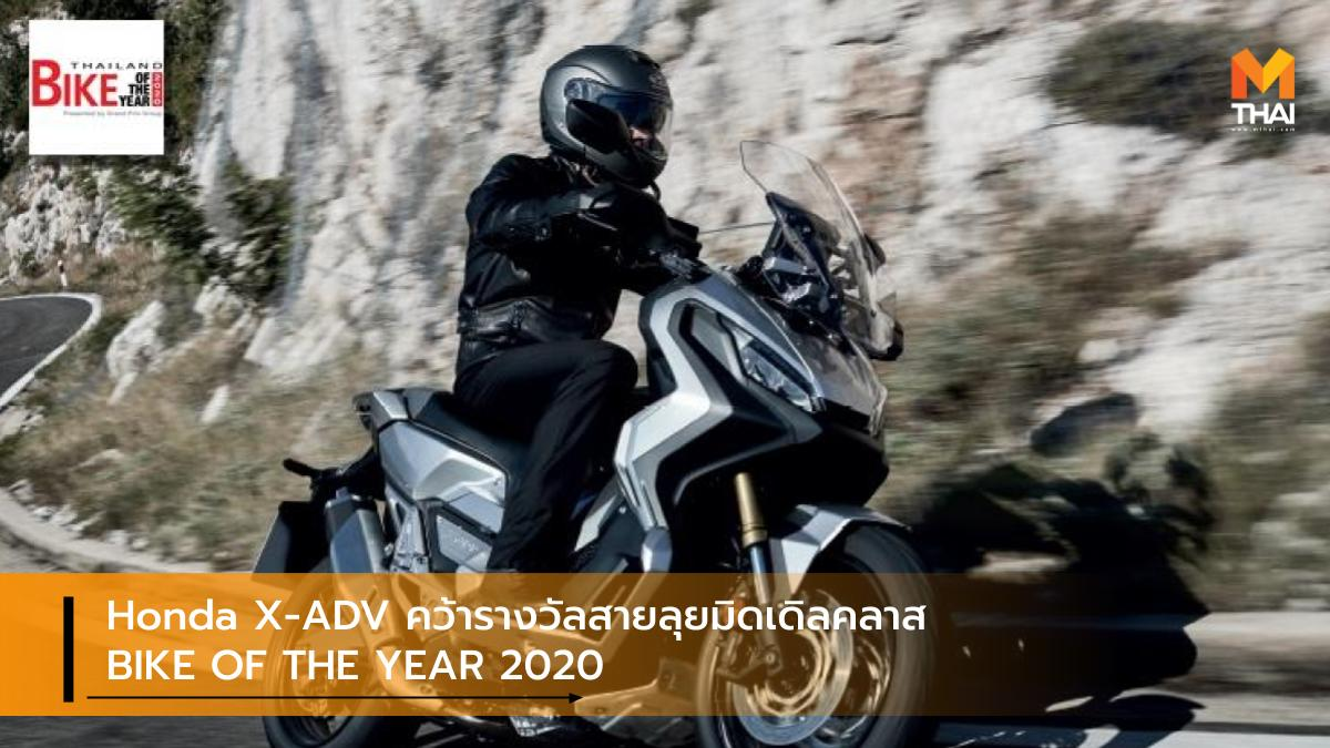 A.P.Honda Honda X-ADV Motor Show 2020 THAILAND BIKE OF THE YEAR 2020 เอ.พี.ฮอนด้า