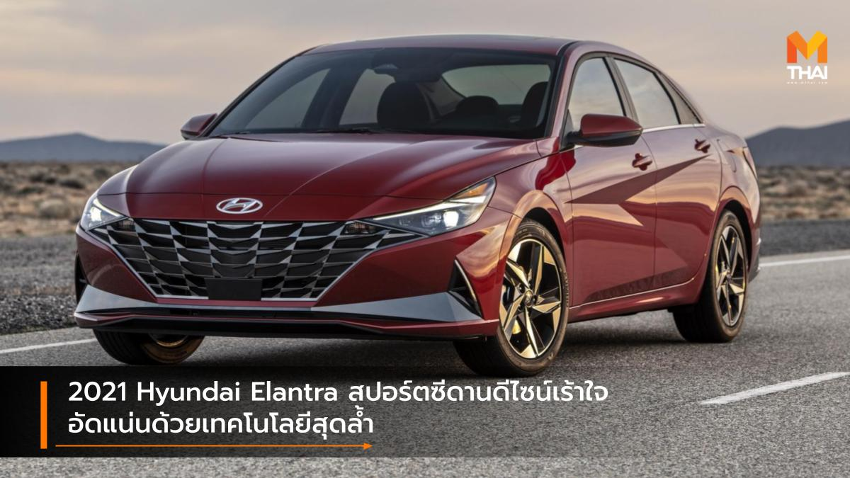 hyundai Hyundai Elantra รถใหม่ ฮุนได เปิดตัวรถใหม่