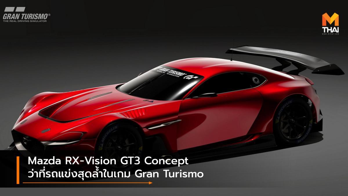 concept Gran Turismo Gran Turismo Mazda Mazda RX-Vision GT3 Concept มาสด้า