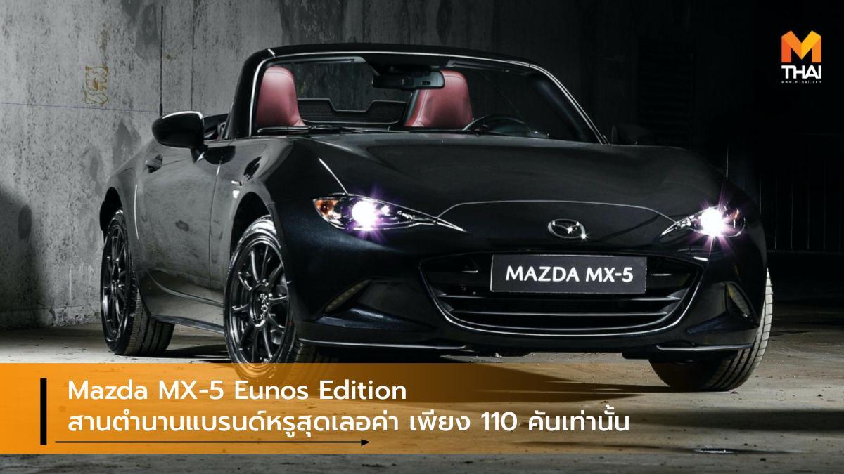 Eunos Eunos Roadster S Limited Mazda Mazda MX-5 Mazda MX-5 Eunos Edition มาสด้า รถรุ่นพิเศษ