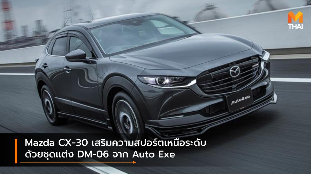 Auto Exe DM-06 Mazda Mazda CX-30 ชุดแต่ง มาสด้า มาสด้า ซีเอ็กซ์-30