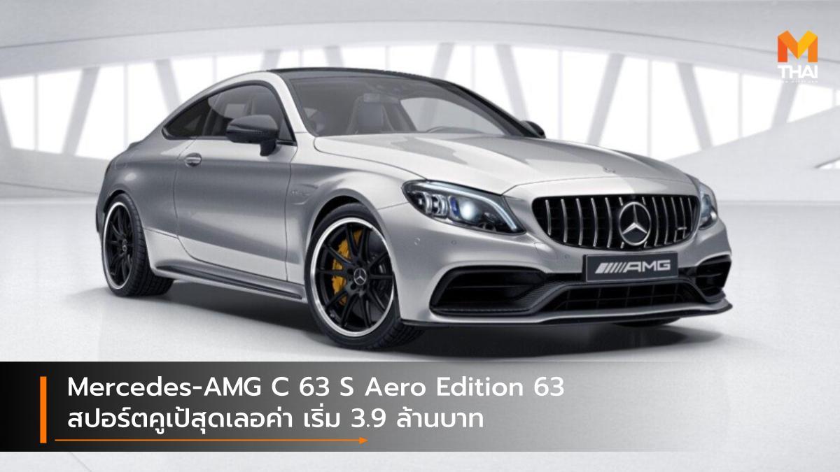 Mercedes-AMG Mercedes-AMG C 63 S Aero Edition 63 Mercedes-Benz ข่าวรถยนต์ เมอร์เซเดส-เบนซ์ เมอร์เซเดส-เอเอ็มจี