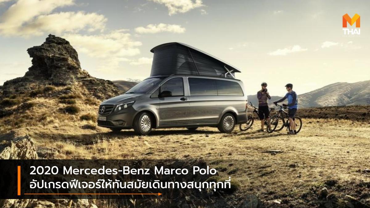 facelift Mercedes-Benz Mercedes-Benz Marco Polo รถตู้ รุ่นปรับโฉม เมอร์เซเดส-เบนซ์
