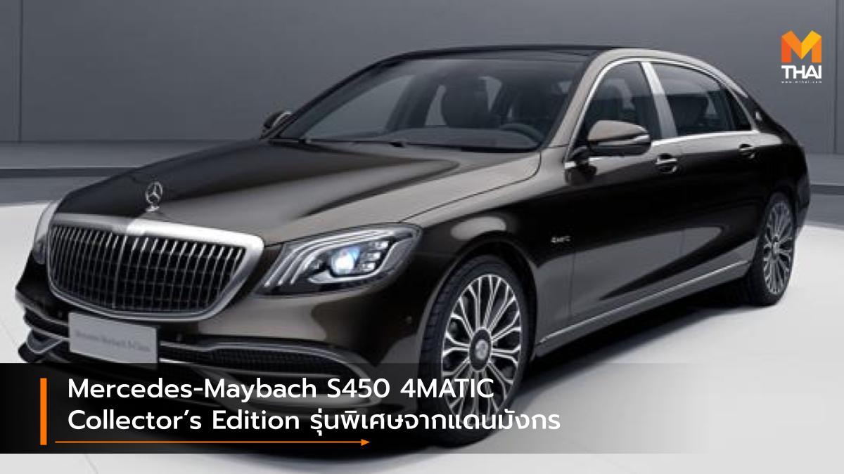 Mercedes-Maybach Mercedes-Maybach S450 4MATIC Mercedes-Maybach S450 4MATIC Collector's Edition รถรุ่นพิเศษ เมอร์เซเดส-มายบัค