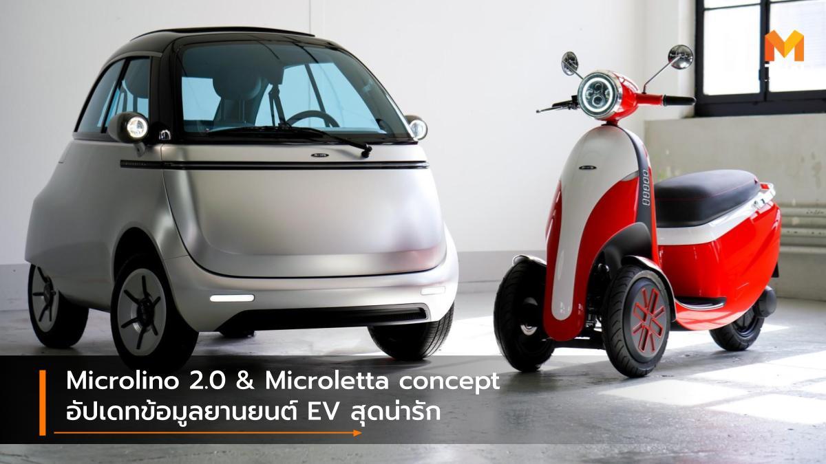 EV car Geneva Motor Show 2020 Micro Microletta concept Microlino 2.0 รถยนต์ไฟฟ้า