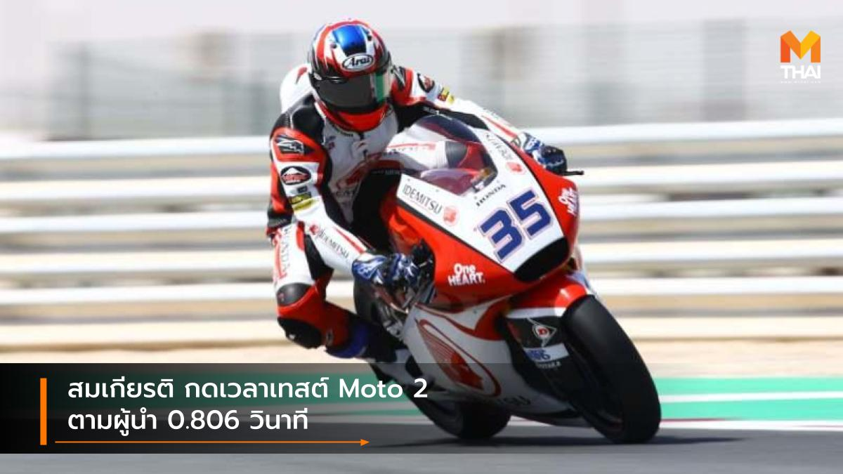 Moto 2 moto gp Moto GP 2020 คิงคองก้อง สมเกียรติ จันทรา เอ.พี. ฮอนด้า เรซ ทู เดอะ ดรีม เอ.พี.ฮอนด้า