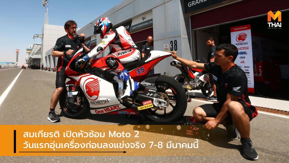 Moto 2 Moto GP 2020 คิงคองก้อง สมเกียรติ จันทรา อิเดมิตสึ ฮอนด้า ทีม เอเชีย เอ.พี. ฮอนด้า เรซ ทู เดอะ ดรีม เอ.พี.ฮอนด้า