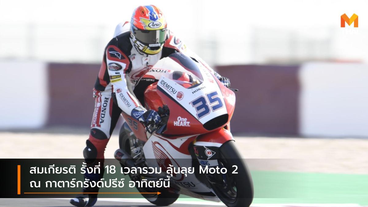 Moto 2 Moto GP 2020 คิงคองก้อง สมเกียรติ จันทรา เอ.พี. ฮอนด้า เรซ ทู เดอะ ดรีม