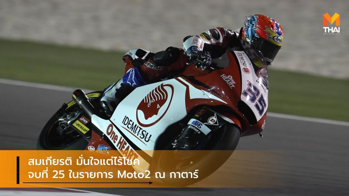 Moto 2 Moto GP 2020 คิงคองก้อง สมเกียรติ จันทรา เอ.พี. ฮอนด้า เรซ ทู เดอะ ดรีม เอ.พี.ฮอนด้า