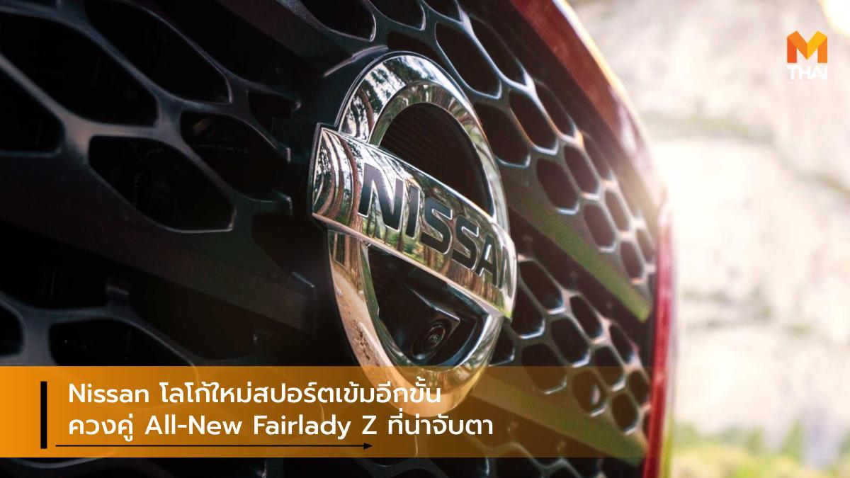 logo nissan Nissan Fairlady Z Nissan Z นิสสัน รีแบรนด์โลโก้ โลโก้