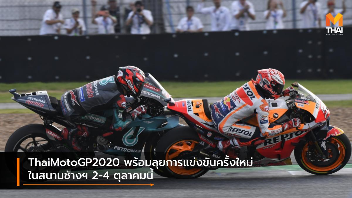 COVID-19 moto gp Moto GP 2020 OR THAILAND GRAND PRIX 2020 โมโตจีพี 2020 ไวรัสโควิด-ไนน์ทีน ไวรัสโคโรนา