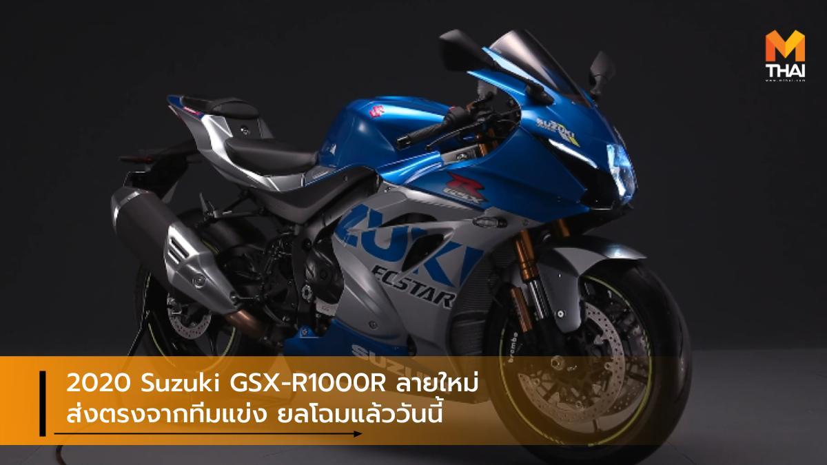 MotoGP2020 suzuki Suzuki Ecstar Suzuki GSX-R1000R ซูซูกิ