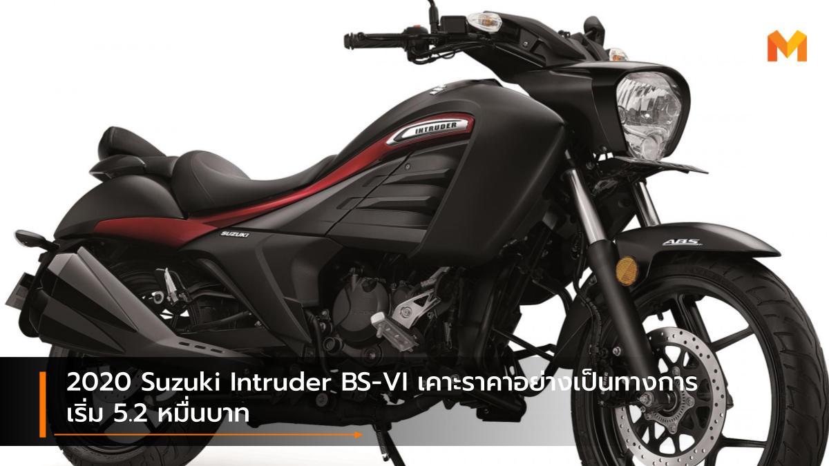 BS-VI suzuki Suzuki Intruder ซูซูกิ