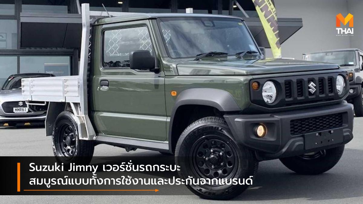 suzuki Suzuki Jimny ซูซูกิ ซูซูกิ จิมนี่ รถแต่งพิเศษ