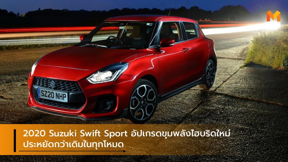 hybrid suzuki Suzuki Swift Suzuki Swift Sport ซูซูกิ ซูซูกิ สวิฟท์
