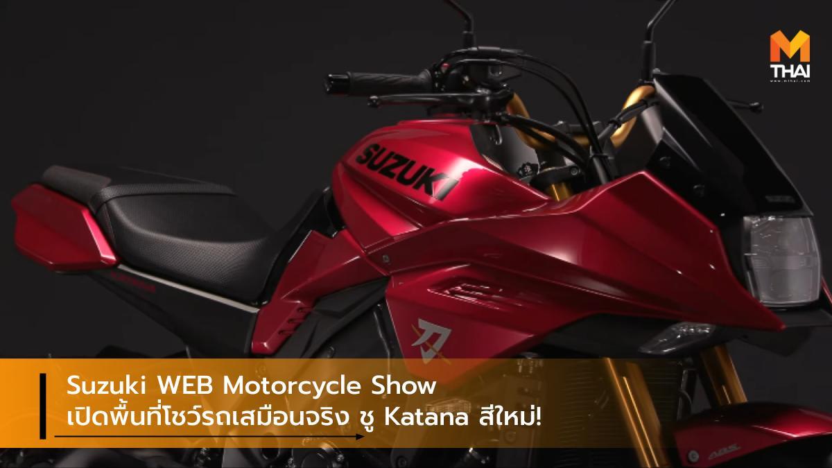COVID-19 suzuki Suzuki Katana Suzuki WEB Motorcycle Show ซูซูกิ ไวรัสโควิด-ไนน์ทีน ไวรัสโคโรนา