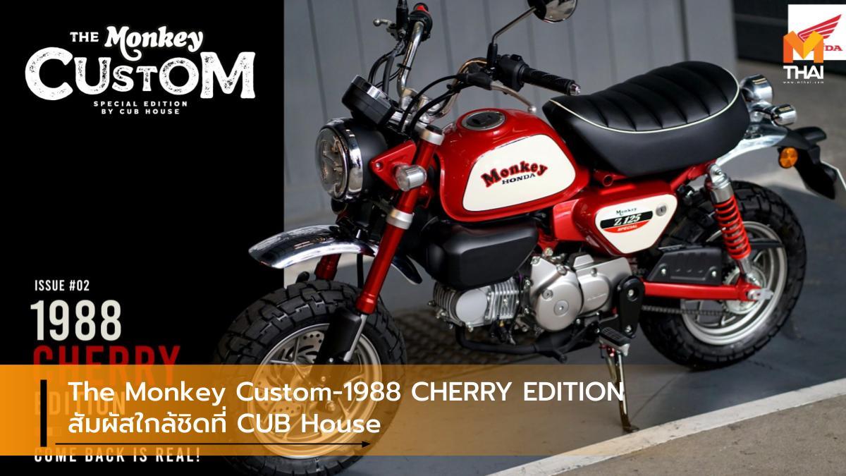 A.P.Honda CUB House Honda Monkey Honda Monkey Cherry Edition The Monkey Custom-1988 CHERRY EDITION ฮอนด้า ฮอนด้า มังกี้ เอ.พี.ฮอนด้า