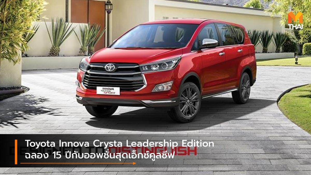 Toyota Toyota Innova Toyota Innova Crysta Leadership Edition รถรุ่นพิเศษ โตโยต้า โตโยต้า อินโนว่า