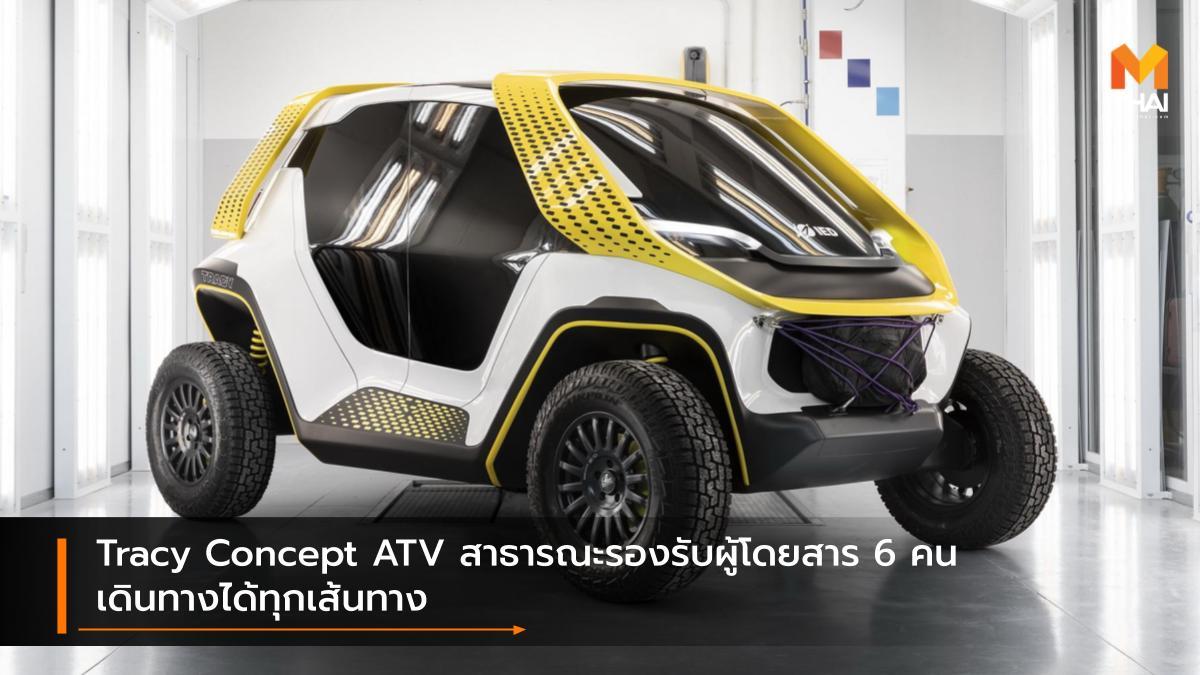 Concept car Geneva Motor Show 2020 IED turin transportation design Tracy Tracy Concept รถคอนเซ็ปต์