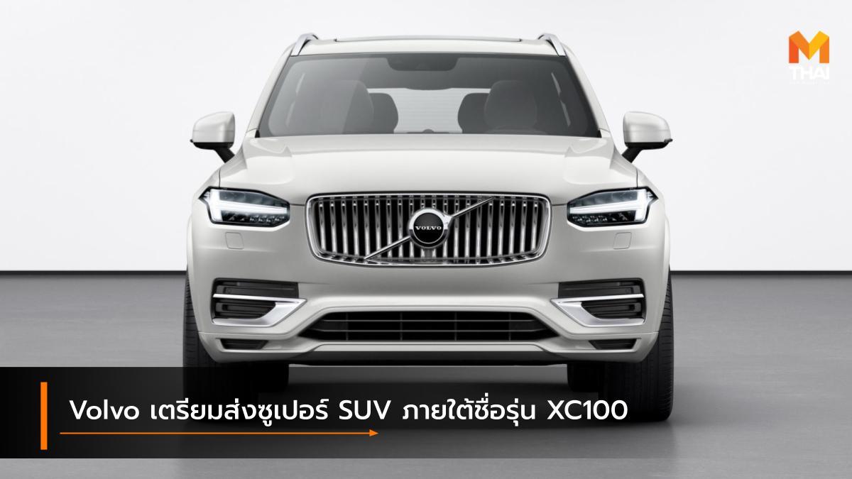 volvo Volvo XC100 วอลโว่ วอลโว่ เอ็กซ์ซี 100