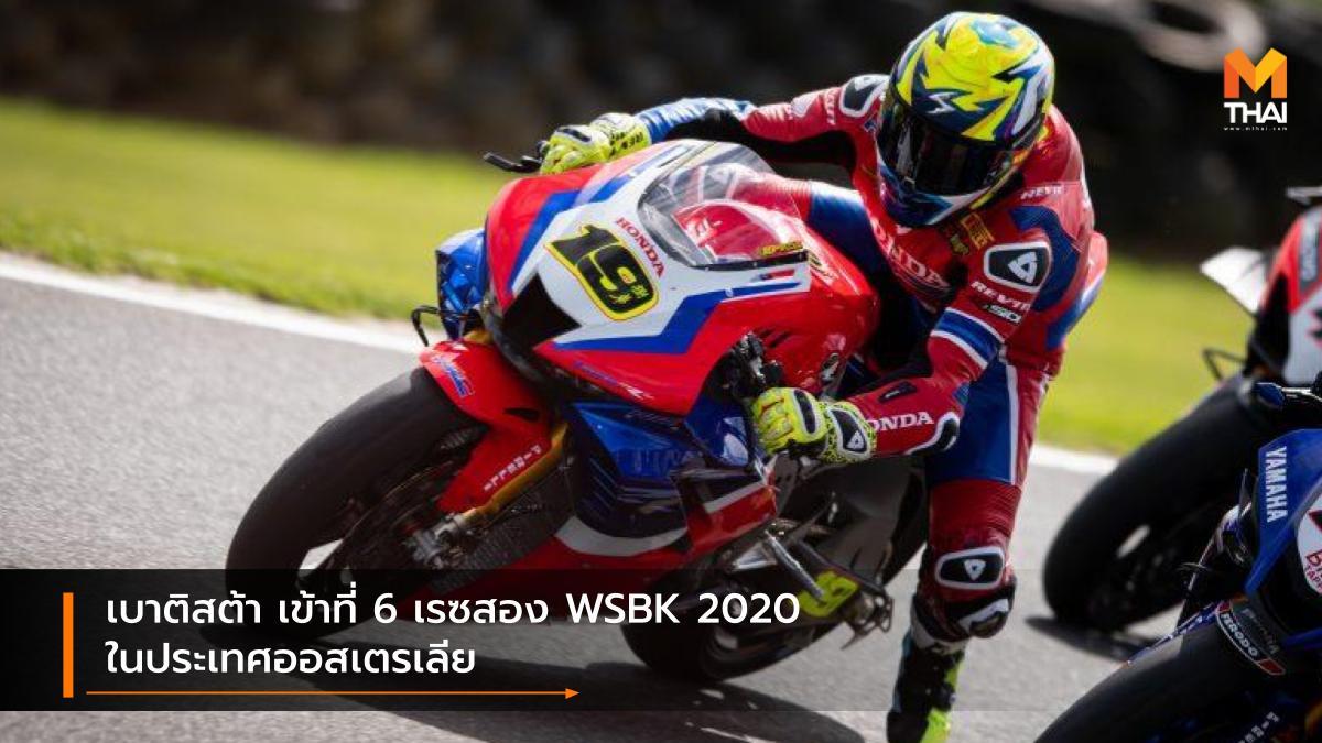 HONDA HRC World Super Bike WSBK 2020 อัลวาโร่ เบาติสต้า