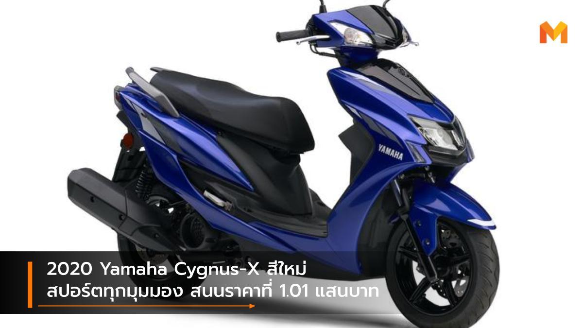 Yamaha Yamaha Cygnus-X ยามาฮ่า สกู๊ตเตอร์