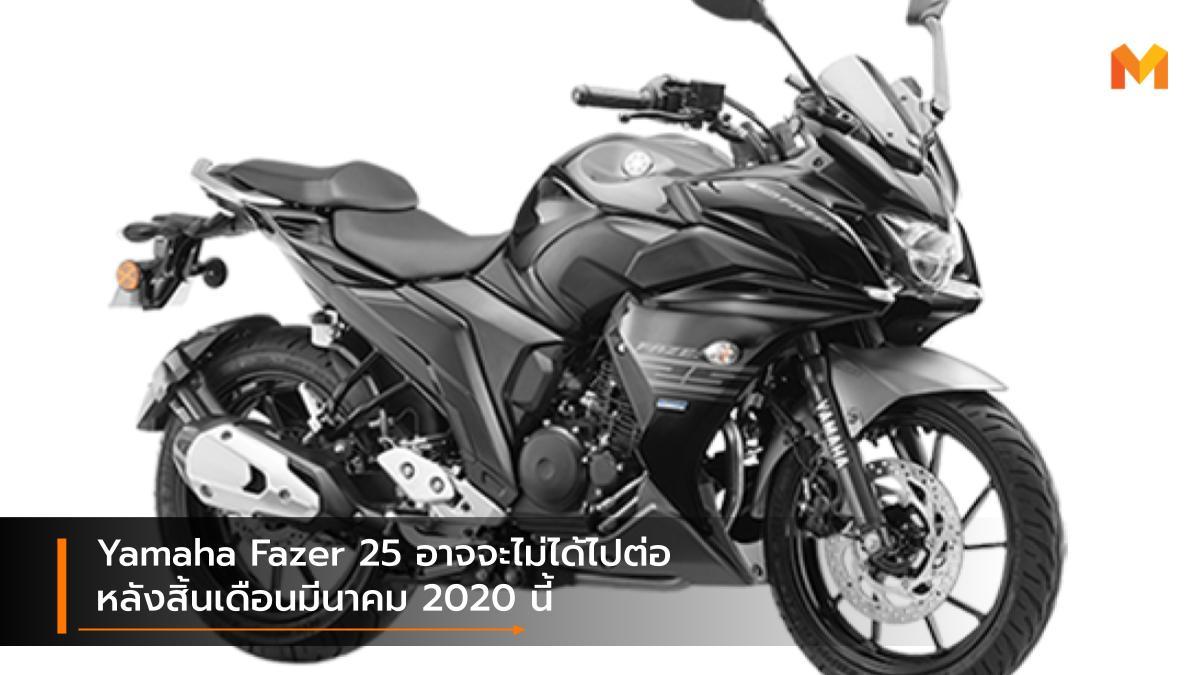 BSIV Yamaha Yamaha Fazer 25 ยามาฮ่า