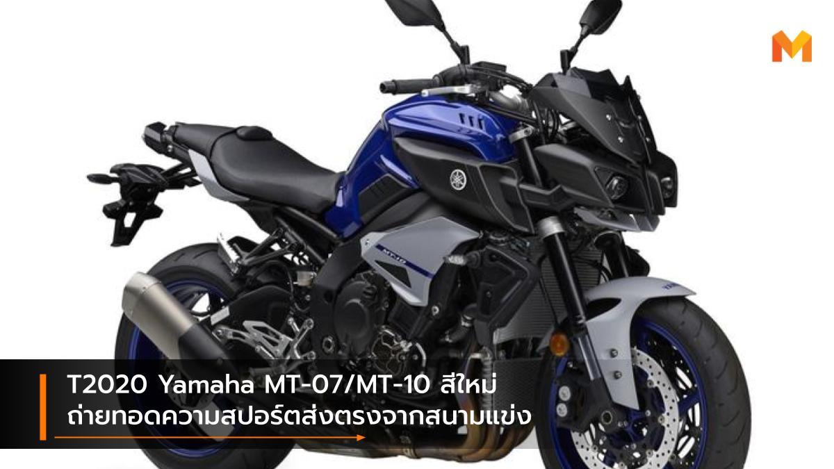 Yamaha Yamaha MT-07 Yamaha MT-10 ยามาฮ่า สีใหม่