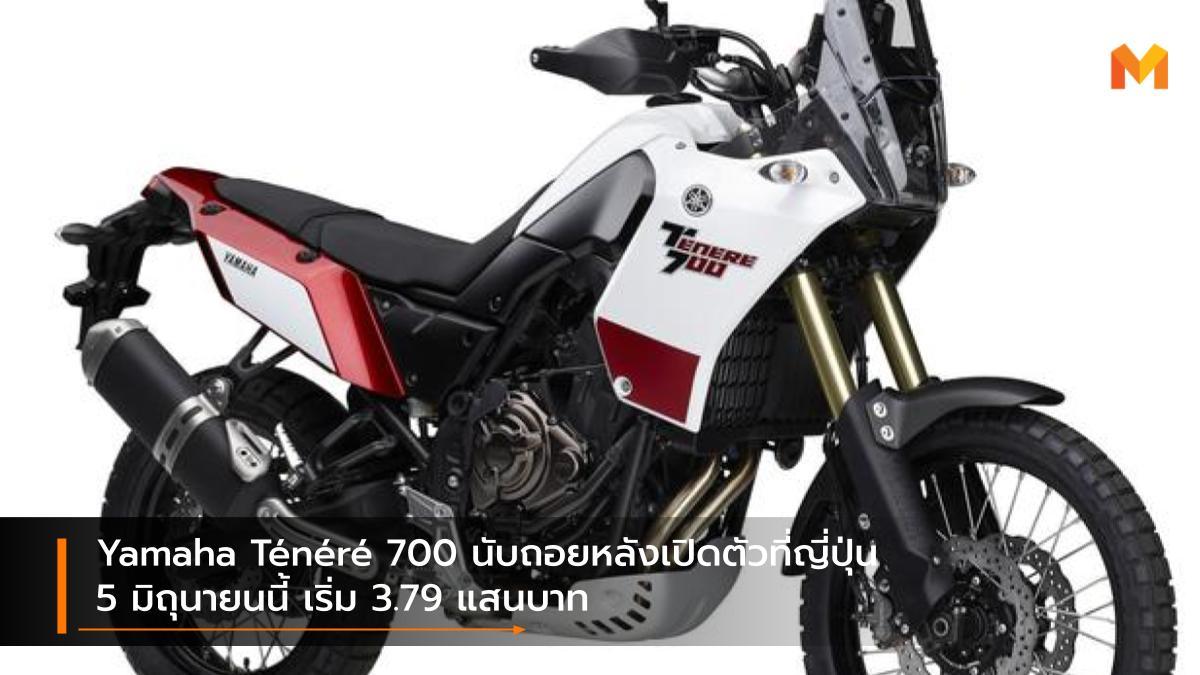 Yamaha Yamaha Tenere 700 ยามาฮ่า เปิดตัวรถใหม่