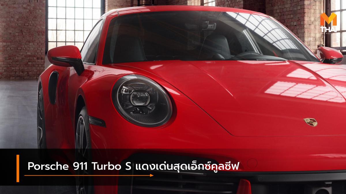 porsche Porsche 911 Turbo S Porsche Exclusive ปอร์เช่ ปอร์เช่ 911
