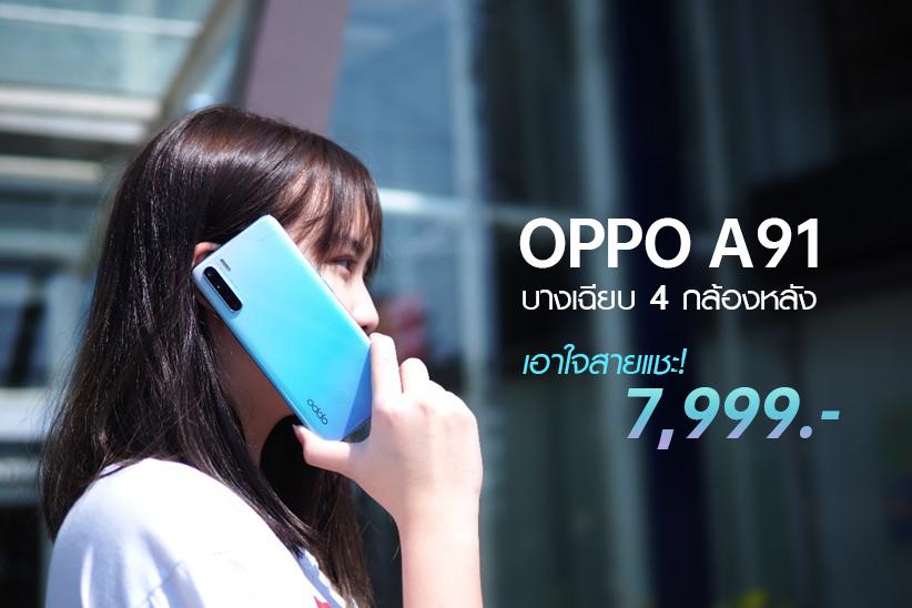 Oppo OPPO A91