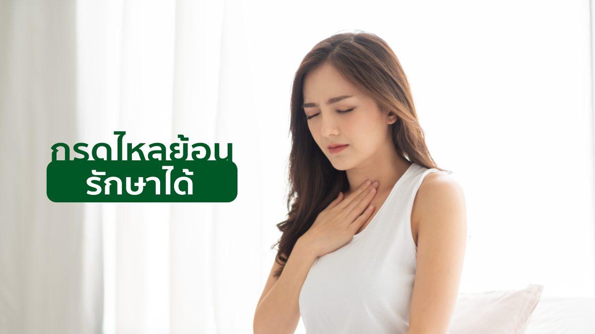 GedGoodLife กรดเกิน กรดไหลย้อน ท้องอืด บรรเทาอาการโรคกระเพาะ เครมิล แสบร้อนกางอก โรคกระเพาะ โรคกระเพาะอาหาร ไม่ต้องเคี้ยว