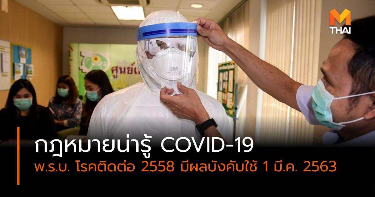 พระราชบัญญัติโรคติดต่อ ไวรัสโคโรน่า 2019